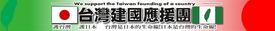 台灣建國應援團