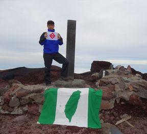 台灣旗 於富士山頂
