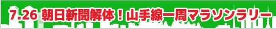 朝日新聞解体!山手線一周マラソンラリー
