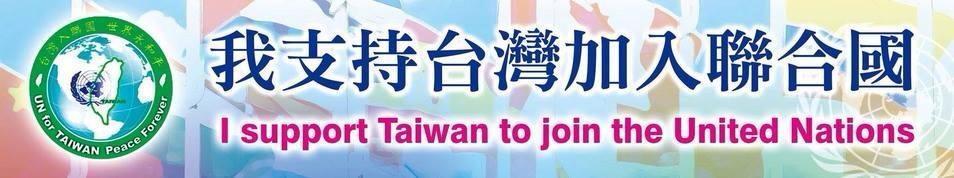 台灣聯合國協進會