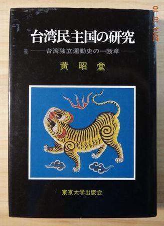台湾民主国 001