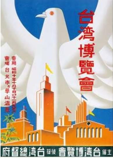 TaiwanShow1935