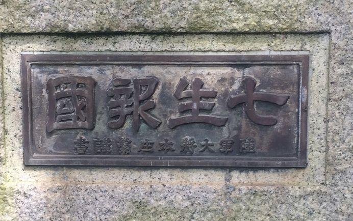 楠木正成公像 (2)