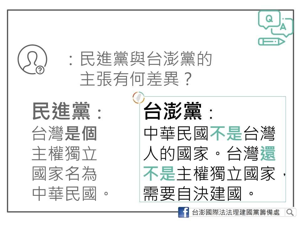 民進党・台澎党